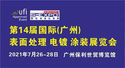 2021第14屆國際(廣州)表面處理 電鍍 涂裝展覽會