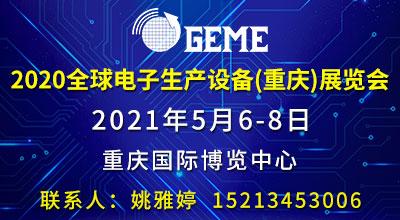 2021全球电子生产设备(重庆)展览会