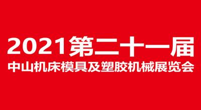 2021第二十一屆中山機床模具及塑膠機械展覽會