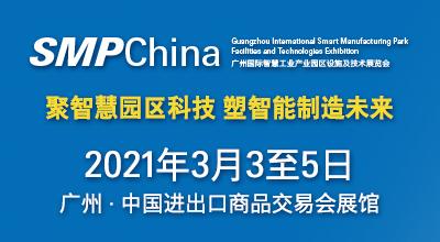 2021廣州國際智慧工業產業園區設施及技術展覽會