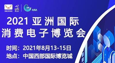 2021亞洲國際消費電子博覽會