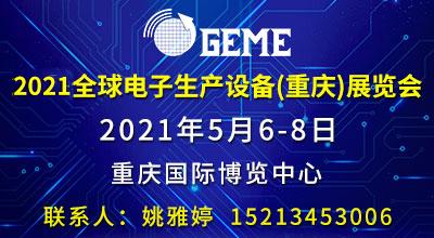 2021全球電子生產設備(重慶)展覽會