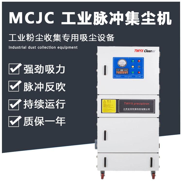 工业脉冲集尘器的维护和保养方法你知道么