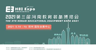 2021第三屆河南教育裝備博覽會