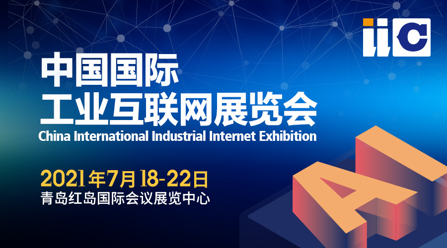 2021中國國際工業互聯網展覽會