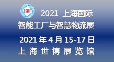 2021上海國際智能工廠與智慧物流展