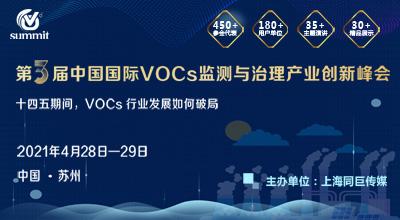 第三屆中國國際VOCs監測與治理產業創新峰會