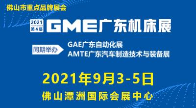 2021第四屆GAE廣東自動化展