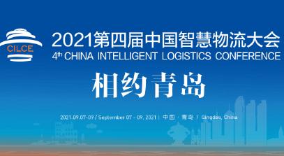 2021中國青島國際智慧物流裝備與技術展覽會暨中國智慧物流大會
