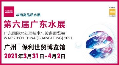 2021第六屆廣東國際水處理技術與設備展覽會