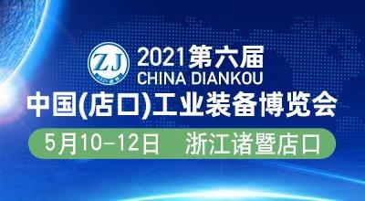 2021第六屆浙江(諸暨)工業裝備博覽會