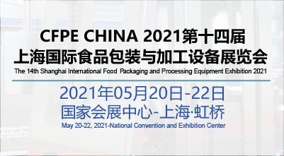 2021上海國際食品包裝與加工設備展覽會