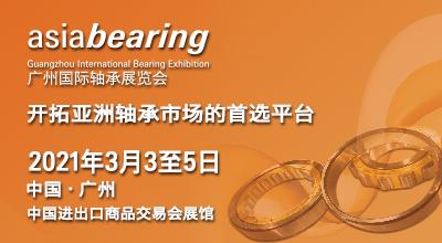 2021廣州國際軸承展覽會