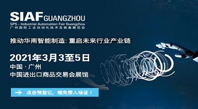 2021廣州國際工業自動化技術及裝備展覽會