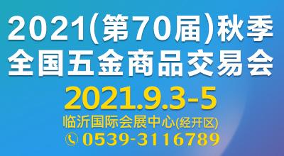 2021(第70屆)秋季全國五金商品交易會