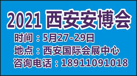 2021中國(西安)社會公共安全產品、人工智能、雪亮工程暨5G技術應用博覽會