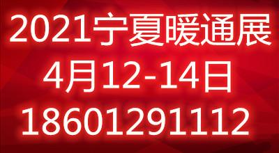 2021第四屆中國(寧夏)供熱采暖及空調熱泵展覽會