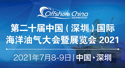 2021第二十屆中國國際海洋油氣大會
