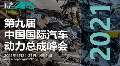 2021第九届中国国际汽车动力总成峰会