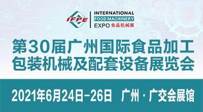 第30屆廣州國際食品加工包裝機械及配套設備展覽會