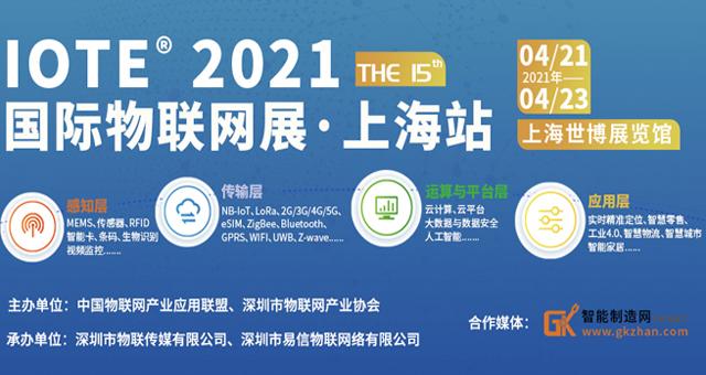 IOTE 2021第十五届国际物联网展-上海站