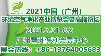 2021中國(廣州)環境空氣凈化產業博覽會暨高峰論壇