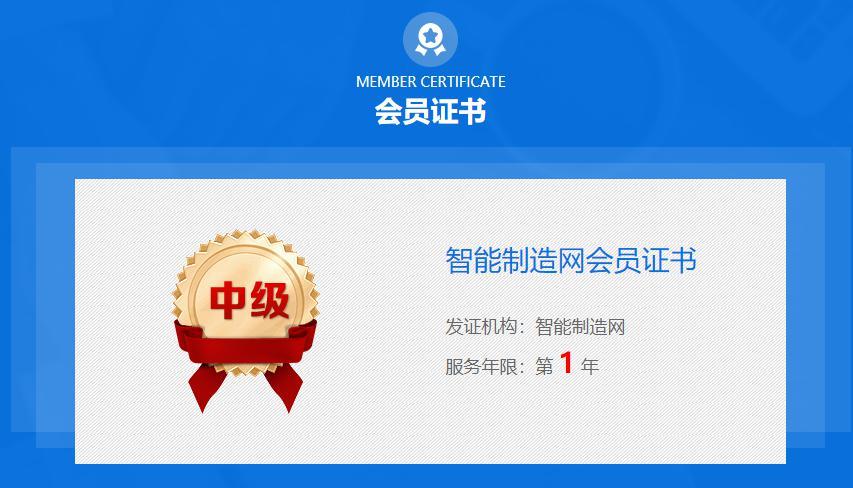 秦皇島維克托入駐智能制造網中級榜上有名會員