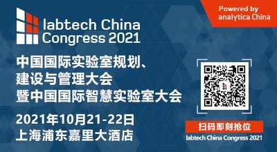 2021中国国际实验室规划、建设与管理大会暨中国国际智慧实验室大会