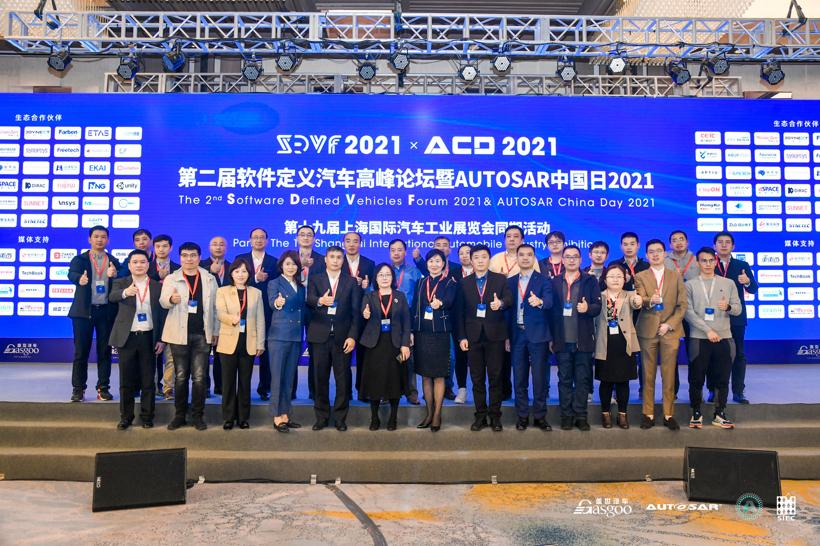 2021第二届软件定义汽车高峰论坛圆满落下帷幕!