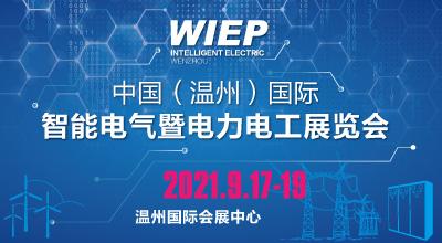2021中國(溫州)國際智能電氣暨電力電工展覽會