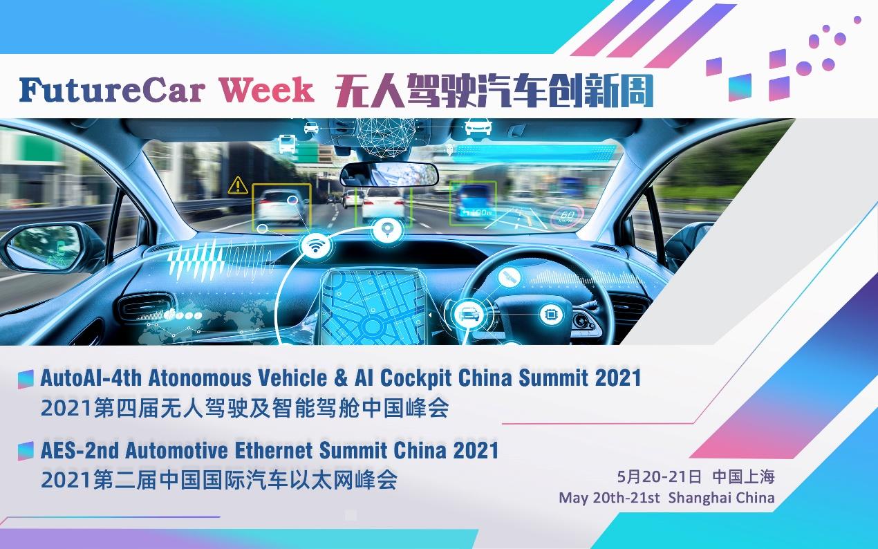 AutoAI第四届无人驾驶及智能驾舱中国峰会将于5月在沪盛大召开