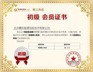 北京羲和星通入驻智能制造网初级榜上有名会员