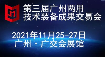 2021第三屆廣州兩用技術裝備成果交易會