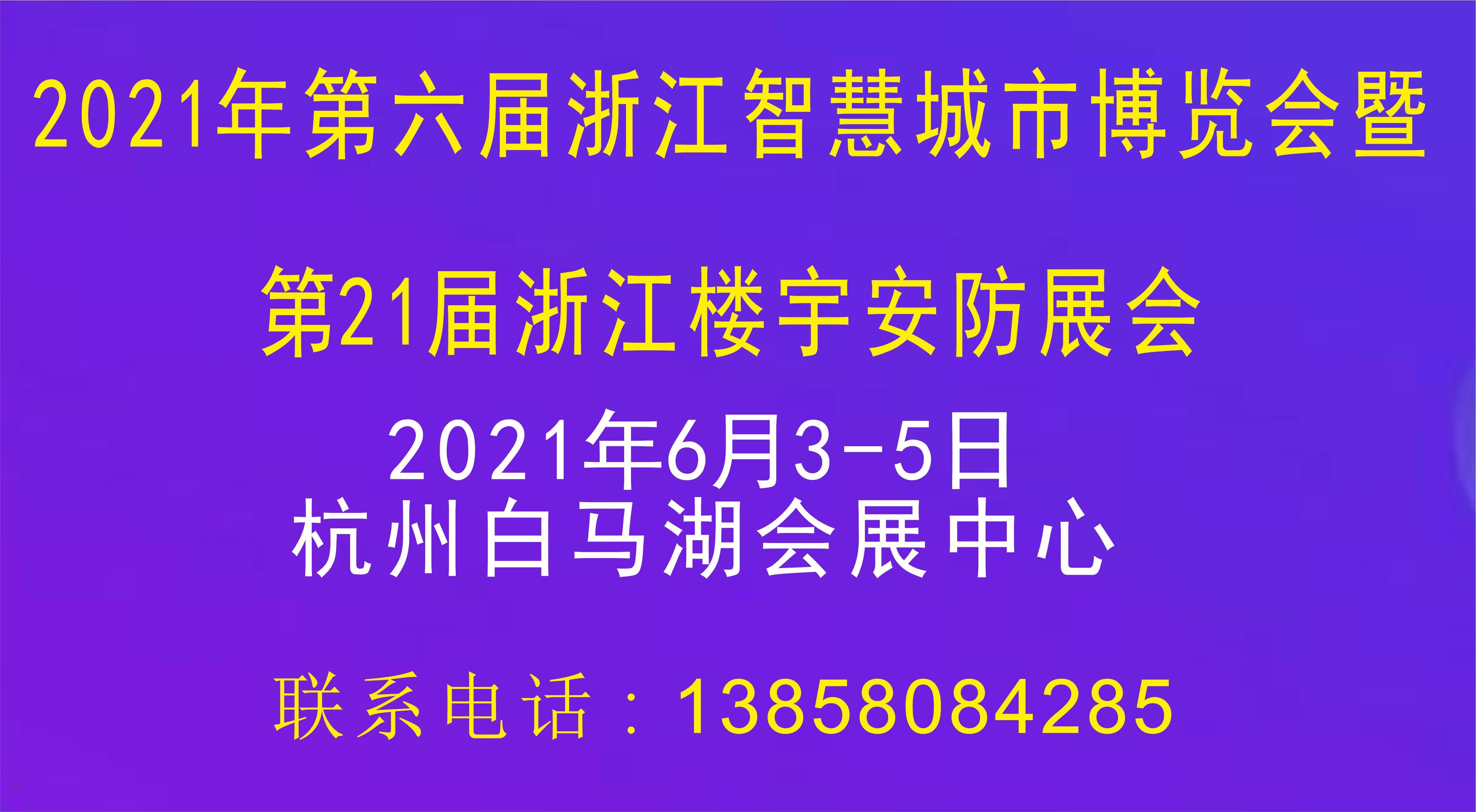 第二十一屆浙江國際智能樓宇技術與安防產品展覽會