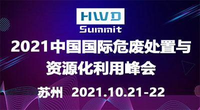 2021中國國際危廢處置與資源化利用峰會(HWD summit 2021)