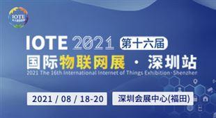 深圳物联网展-IOTE 2021国际物联网展