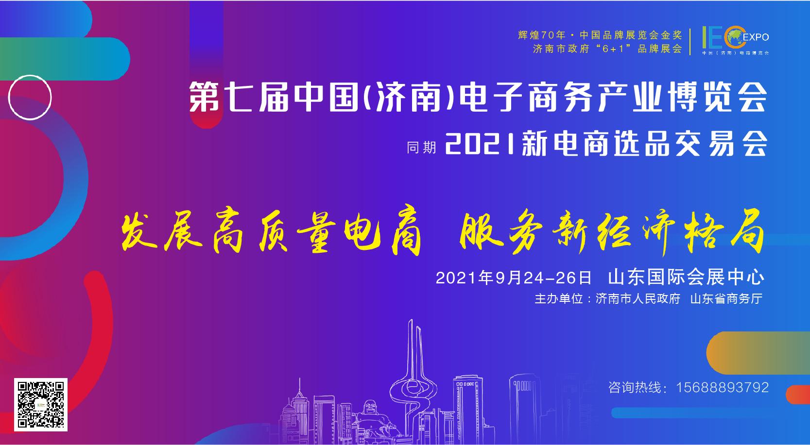 2021第七届中国(济南)电子商务产业博览会