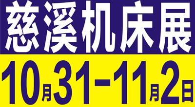 2021中国(慈溪)智能制造博览会