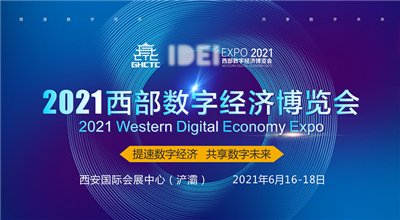 2021西部数字经济博览会