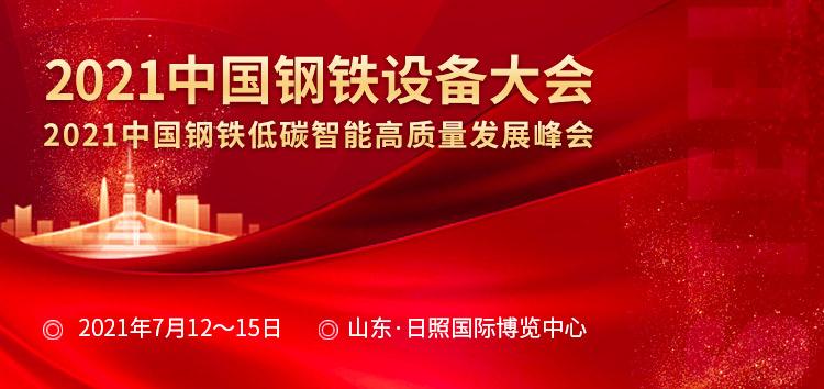 中国钢铁设备大会诚邀全国钢企精英,7月中旬燃爆日照