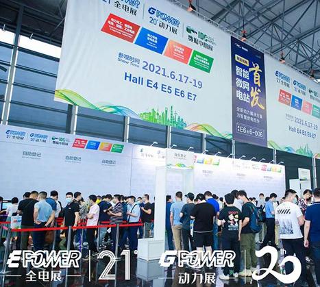EPOWER 2021第二十一届全电展隆重开幕
