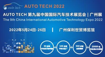 AUTO TECH 2022中国国际(广州)汽车技术展览会