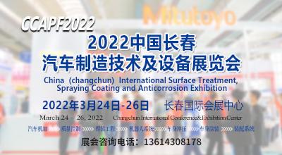 2022中国长春汽车制造技术及设备展览会