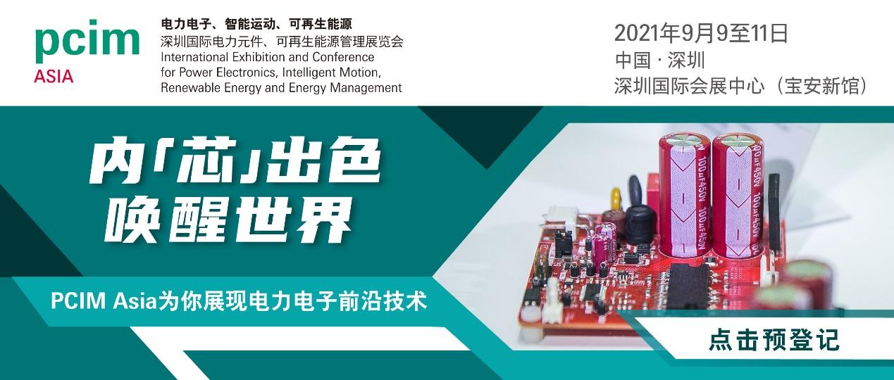 PCIM Asia 2021国际研讨会将发布超过50篇论文