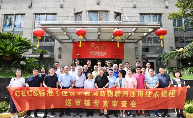 《建设工程消防物联网通用技术规程》成功过审!上海铭控参编