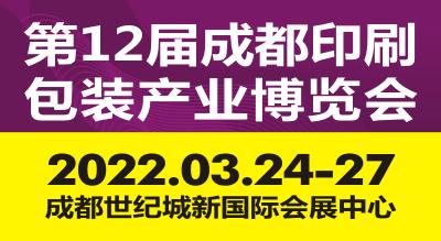 2022第12届成都印刷包装产业博览会