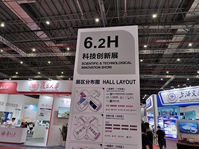 第22届中国国际工业博览会科技创新展