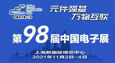 2021第98届中国电子展