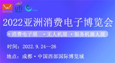 2022亚洲国际消费电子博览会