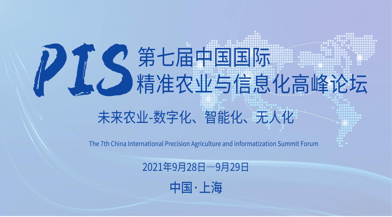 议程正式公布!行业大咖齐聚上海,共话精准农业发展